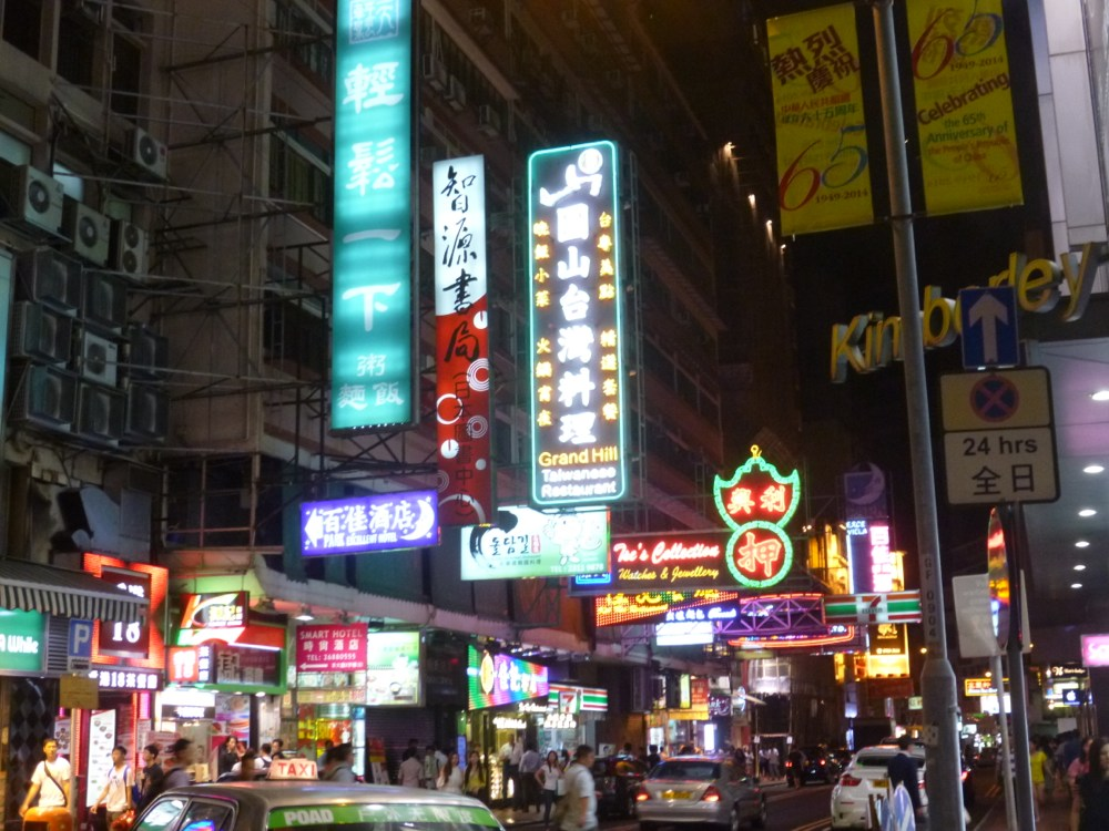 Kowloon Streets at Night